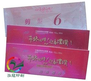 100磅日本道林紙-優惠券15.2x5.2cm