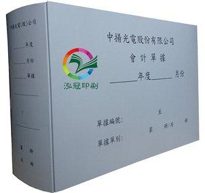 會計傳票封面-中洲光電-正面