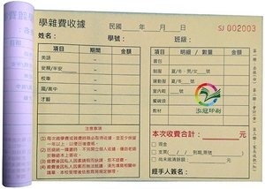 32開-學雜費收據-松江