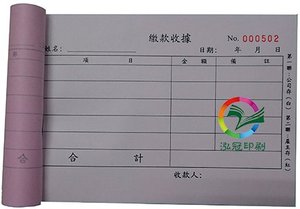 繳款收據-A6-2聯15x10.5cm
