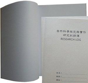 自然科學探究-實驗紀錄-師範大學