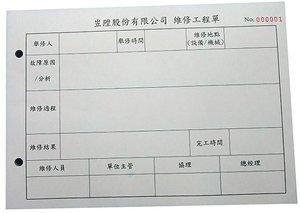 A5-3聯維修單-岦陞