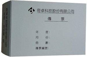A4專用-會計傳票封面-30x21.2x8 cm-正面