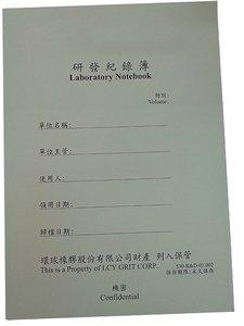 實驗紀錄簿-A4-膠裝-環球像膠