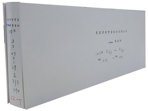 會計傳票封面15x10英吋外觀圖-東盟