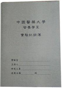 實驗紀錄本-中國醫藥大學-營養學系-封面