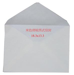 米色骨紋西式信封