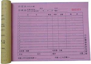 A5-3聯-訂購本