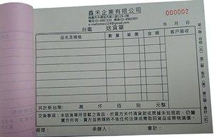 3聯送貨單-19x13cm-鑫禾企業