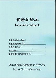 實驗紀錄簿-邁高生技