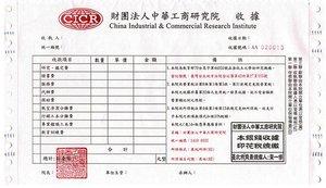 出貨單-9.5x11x3p中一刀-中華工商研究院