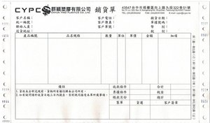 2聯電子發票證明聯9.5x11中一刀-精晟