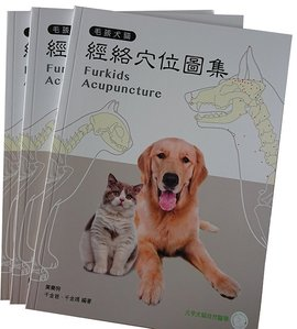 16開-膠裝書籍-美樂狗