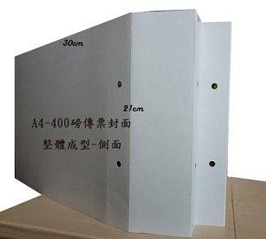 A4-400磅傳票封面-整體成型