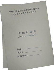 實驗紀錄簿-封面-實踐大學營保系所