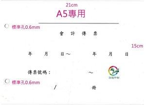 A5(單片)傳票封面-400磅厚紙板21x15cm