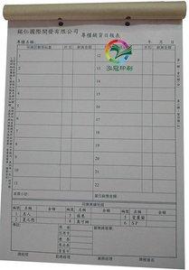 B5-2聯-專櫃銷貨日報表