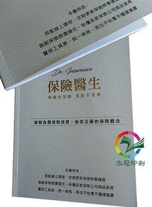 菊16開-棉絮紙有質封面