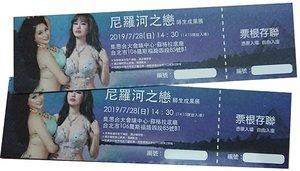 門票-尼羅河之戀-象牙紙18x5.4cm