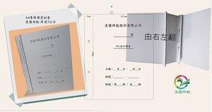 A4專用傳票封套-臺鹽綠能-書背5公分