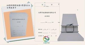 A4專用傳票封套-台灣波里卡-厚度8公分