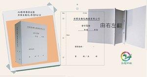 A4專用傳票封套-亦舜自動化-書背8公分