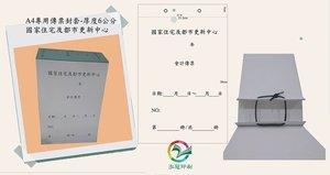A4專用傳票封套-國家住宅及都市更新中心-厚度6公分