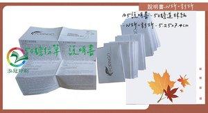 50磅仿單-說明書FORINGO-A5說明書-50磅道林紙-W折+對折-5.25x7.4cm