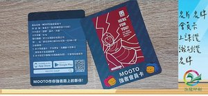 MOOTO會員卡