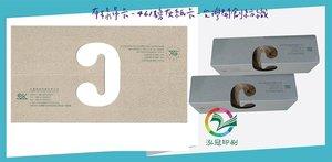 布樣吊卡-461磅灰紙卡-台灣開創紡織