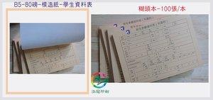 B5-80磅-模造紙-學生資料表