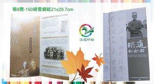 A4DM-150p銅板紙展開-胡適