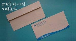 歐式信封-100磅道林紙