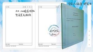研究紀錄本-再生聯合