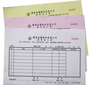 A5-複寫表單印刷+流水編號