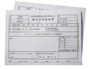 A5複寫聯單-糊頭本