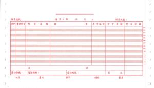 1P-連續報表紙(9x11)-中一刀-會計傳票