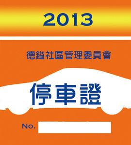 透明/彩色靜電貼-汽車停車證