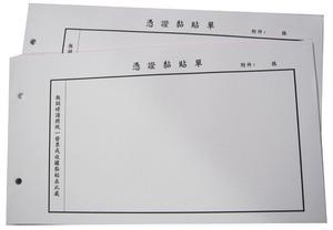 憑證黏貼單(Certificate adhesive single)