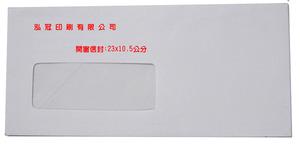 開窗信封(Window envelopes)-230x105mm