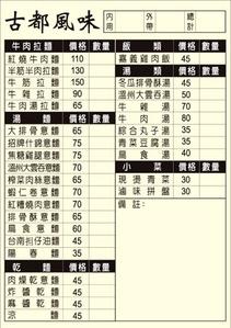 菊16K菜單14.85x21cm