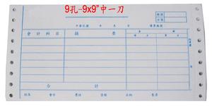 9孔-9x9中一刀會計傳票