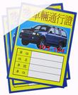 車輛通行證