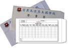 繳費袋信封(23X12cm)