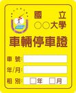 停車證製作印刷