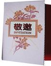 邀請卡印刷-G342263