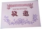 邀請卡印刷-G301878