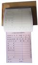 菊32K複寫表單印刷-三聯式複寫(收據)