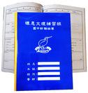 國中聯絡簿