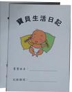 寶寶生活日誌